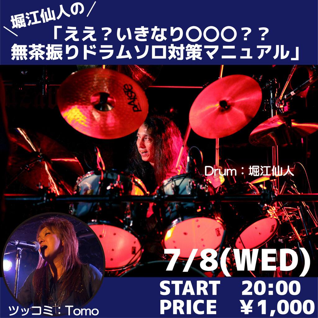 200708_堀江仙人