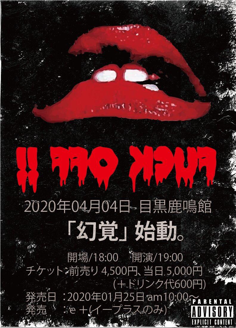 20200404幻覚