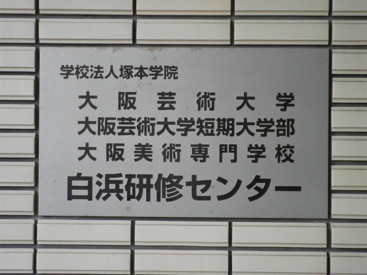 大阪芸術大学 女子駅伝部のブログ                大阪芸術大学 女子...