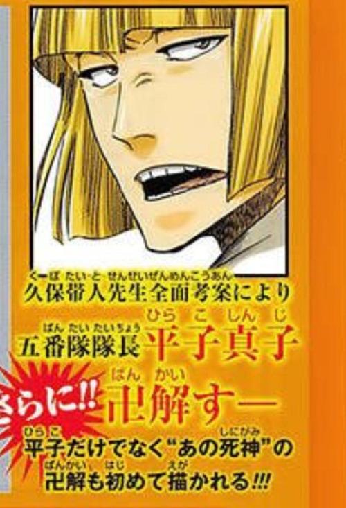 【BLEACH】平子真子さん、満を持して卍・解