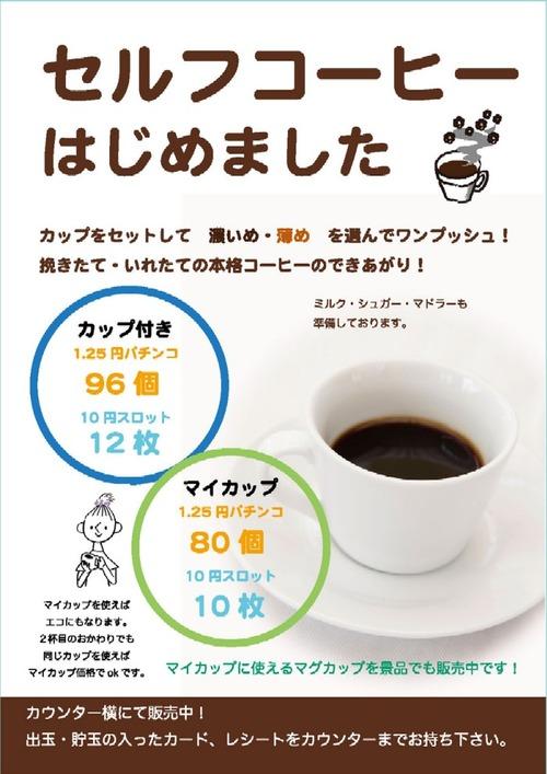 セルフコーヒー
