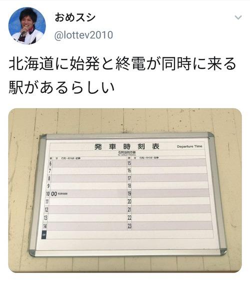 【悲報】北海道さん、とんでもない電車の時刻表を作りだす……