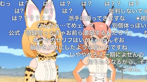 【悲報】ニコニコ動画の「けものフレンズ2」1話、荒れてしまう