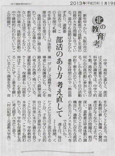 CCI20130119_00000
