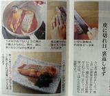 煮魚 (2)
