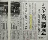 ミスド500店調理廃止 66-04