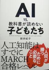 AI vs 教科書が読めない 73-33