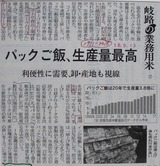 パックご飯 (2)