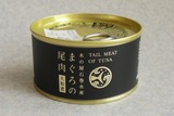 マグロ尾肉缶