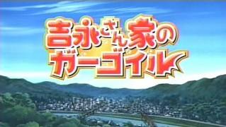 吉永さん家のガーゴイル 1-1