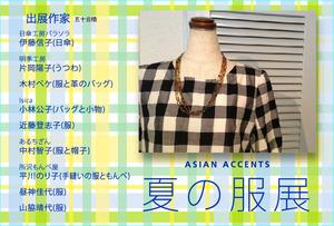 夏の服展表