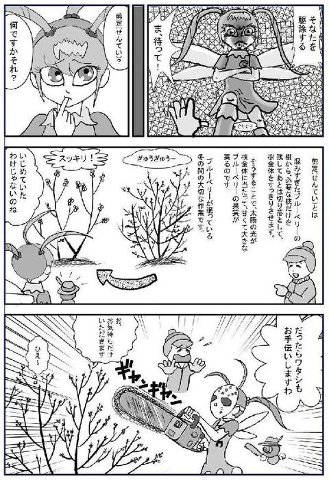 女神エル剪定2