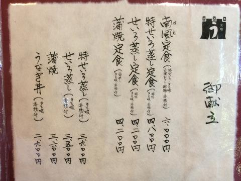 元祖本吉屋2