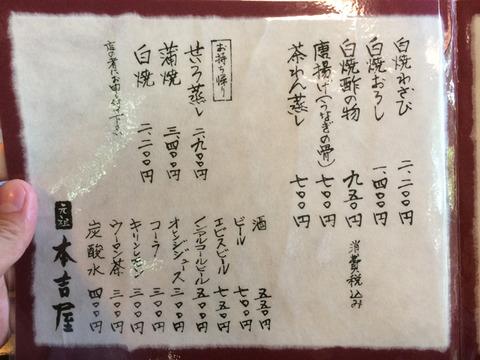 元祖本吉屋3