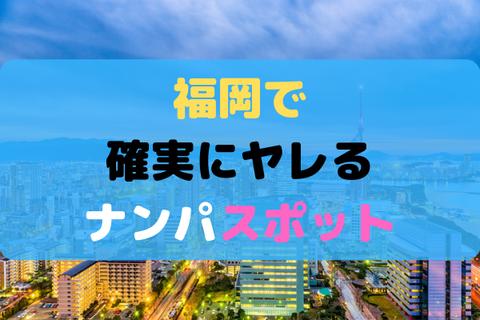 福岡でオススメのナンパスポット
