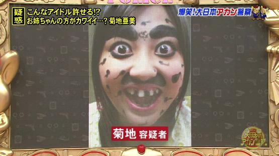 変顔 菊地亜美 菊地亜美のすっぴんがかわいい!変顔集!春日にフラれた理由は歯の矯正?