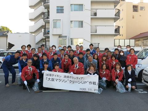 H30.11.大阪マラソンクリーンアップ作戦