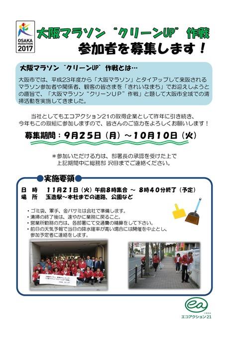 大阪クリーンUP参加募集ポスター-001