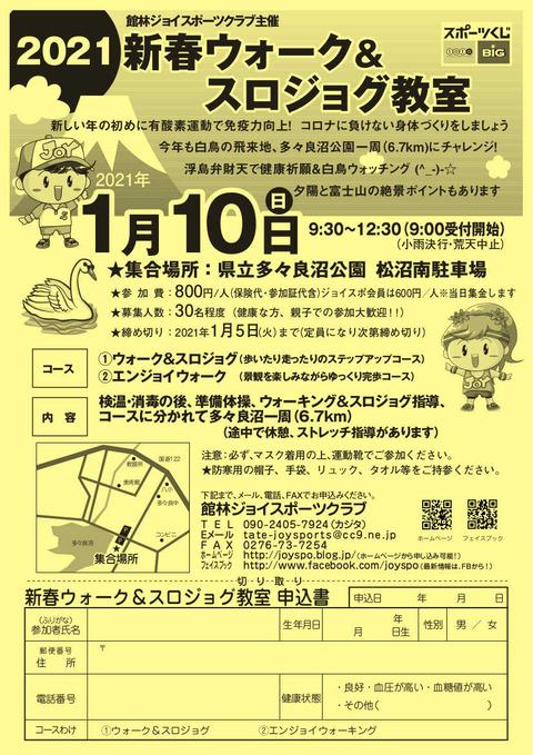 shinshun-walk-and-jog-2021-01