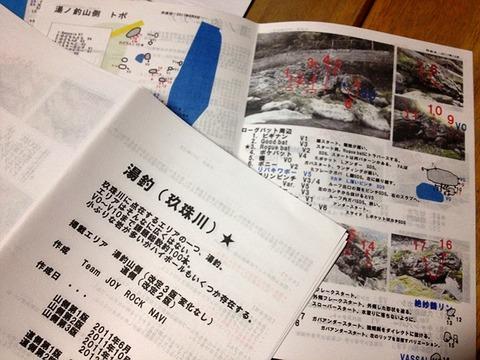 2012-09-07 19:06:01 写真1