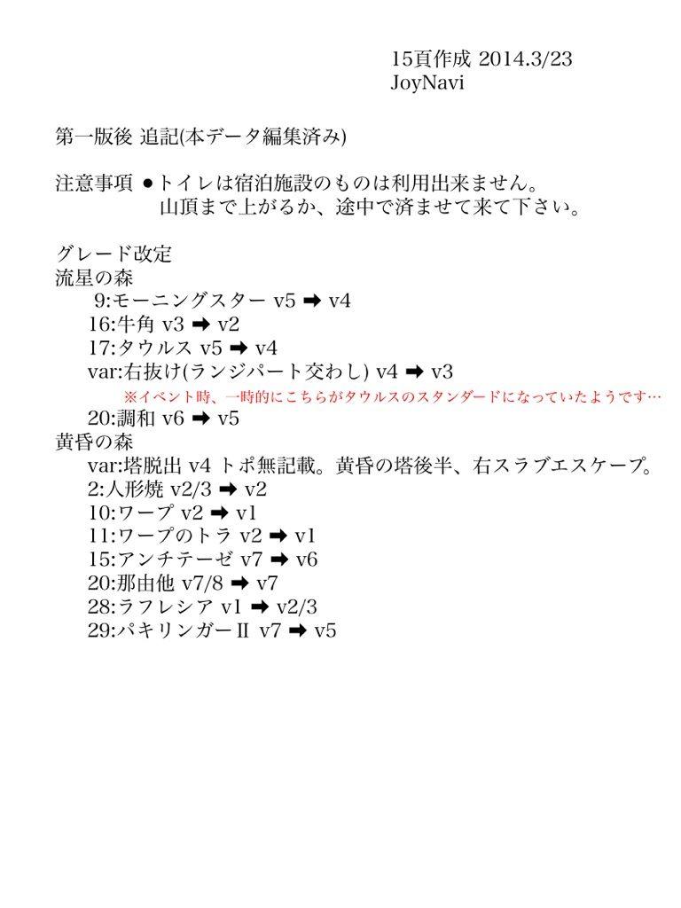 2014-03-23-15-41-51
