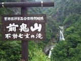不動七重の滝1