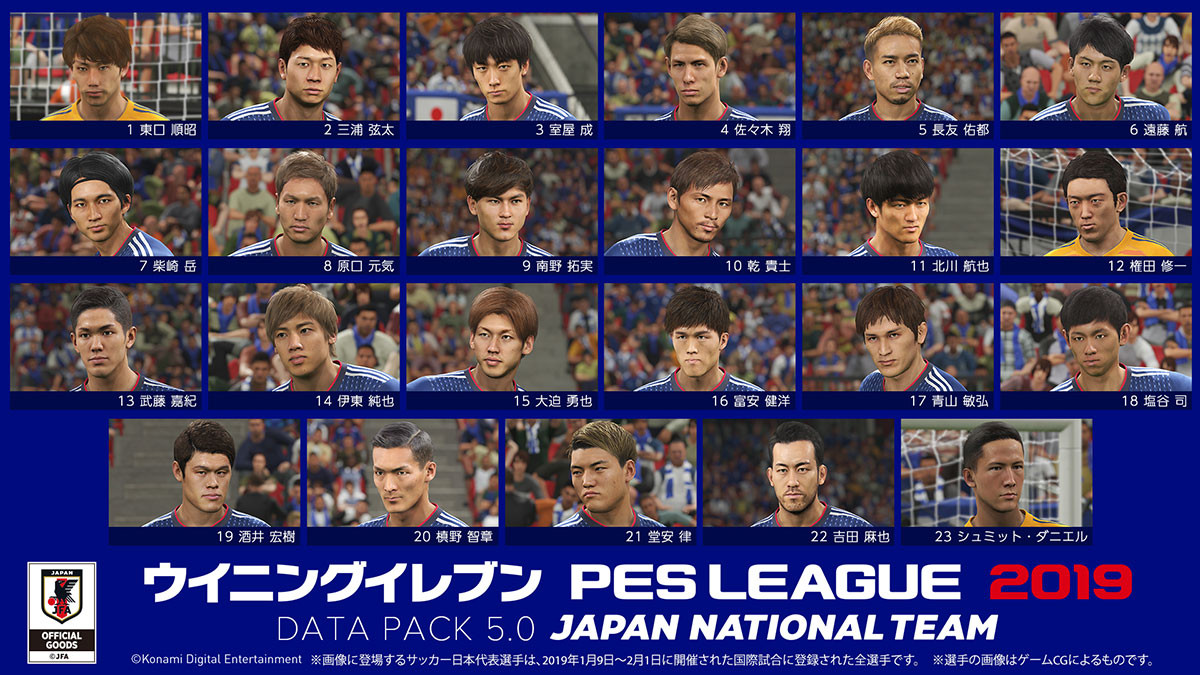 we2019_dp5_japan-national-team
