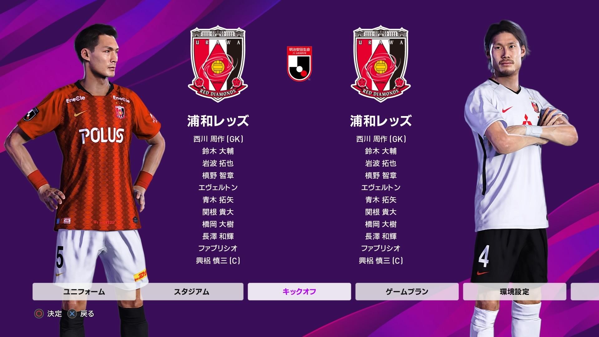 eFootball ウイニングイレブン 2020_20191007173630