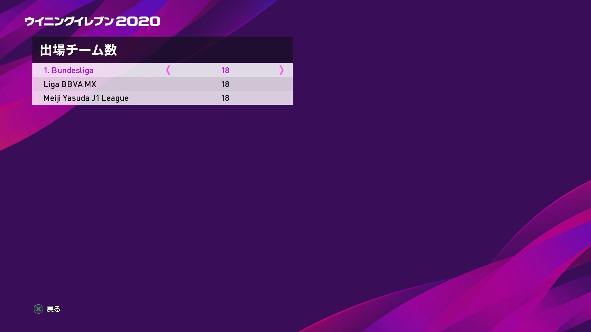 eFootball ウイニングイレブン 2020_20191010233208