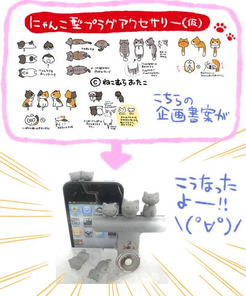 cat_idea