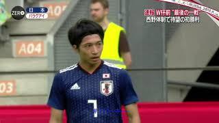 <戦評|パラグアイ戦>柴崎岳はプレースキッカーとして明らかに本田圭佑より上だ
