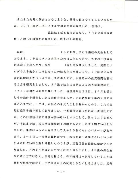 1990-04-01
