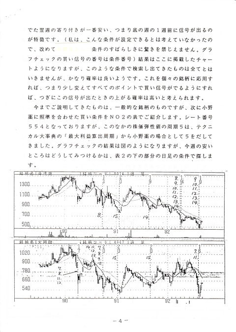 1992-09_0004