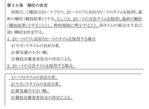 2021_JDC_順位決定