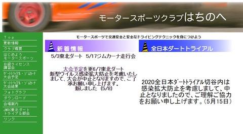 JDC6_Kiriyanai