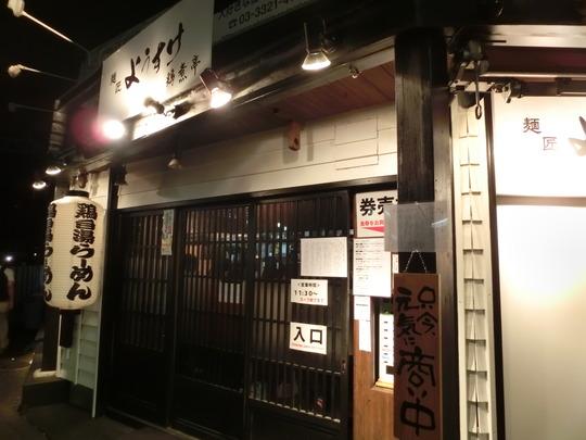 yosuke (2)