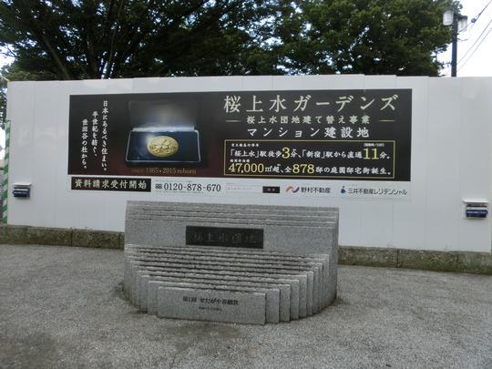 sakura danchi (3)