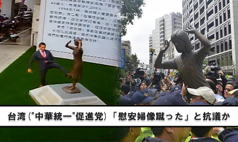 慰安婦像台湾中華統一促進党
