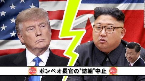 trump-kim-jong-un-split-super-169