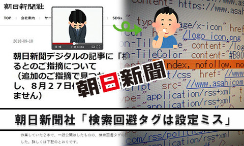 朝日新聞検索回避タグ