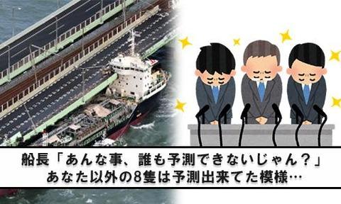 関空連絡橋追突