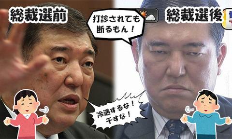 石破総裁選後