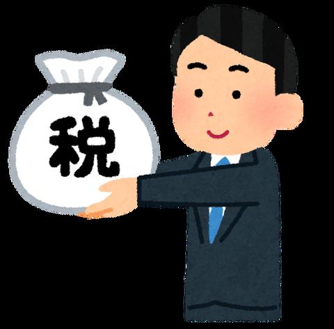 money_nouzei_man