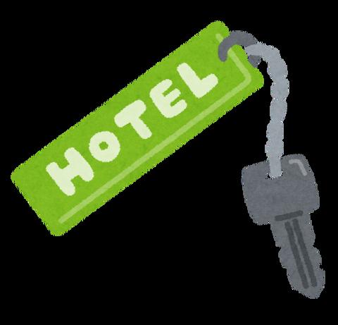 hotel_key