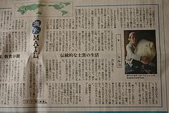 中国新聞記事掲載・タンドールのある暮らし