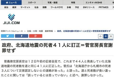 【時事通信】政府、北海道地震の死者を訂正 菅官房長官謝罪せず