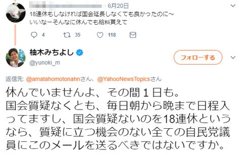 柚木道義、18連休に反論「その間1日も休んでない。それなら質疑しない自民議員に言え。」