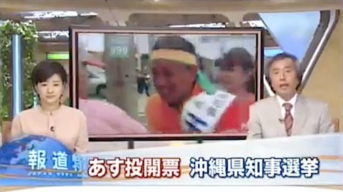 TBS『報道特集』の沖縄県知事選に関する報道、玉城デニーを応援しようという意思が露骨すぎると話題に