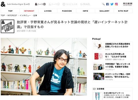 【朝日新聞】宇野常寛「ネトウヨはエアコンフィルターを掃除しなかったら生えたカビのようなもの」