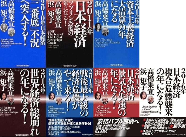 【為替】浜矩子氏が警鐘「2019年は『通貨』の真価が問われる年に」【紫】